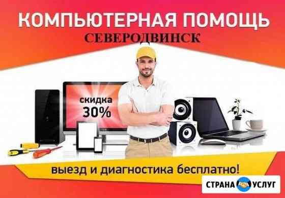 Компьютерная помощь, ремонт компьютеров, ноутбуков Северодвинск