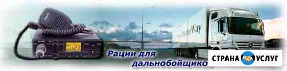 Консультирование водителей, канал дальнобойщиков Новокузнецк