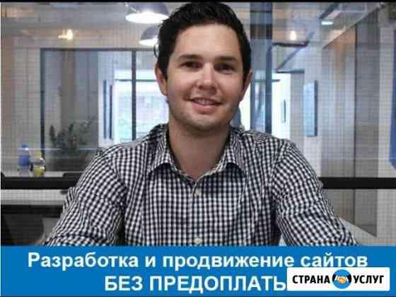 Создание сайтов I Яндекс Директ I сео продвижение Великий Новгород