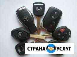 Изготовление ключей,Автоключей,восстановление Мензелинск