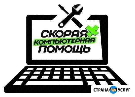 Ремонт обслуживание компьютеров. Выезд на дом Петропавловск-Камчатский