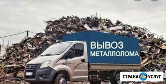 Вывоз металлолома,железа бесплатно Ковров