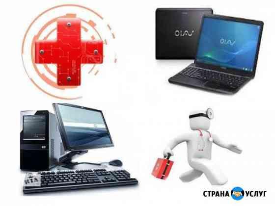 Компьютерная помощь Канаш