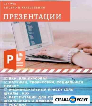 Разработка и оформление презентации Сургут