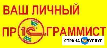 Программист 1С в Твери Тверь