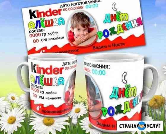 Кружки с фото на любой праздник Челябинск