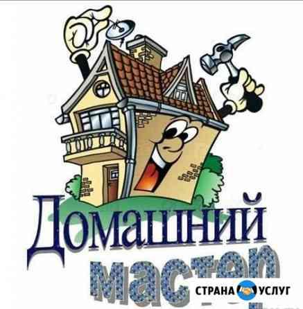 Домашний мастер Нижний Новгород