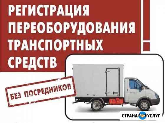 Переоборудование авто (документы для гибдд) Воронеж