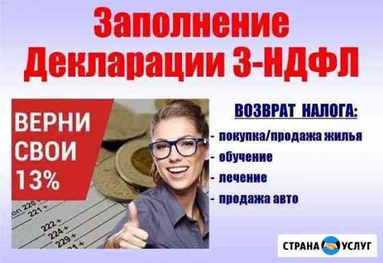 Заполнение деклараций 3-ндфл Хабаровск