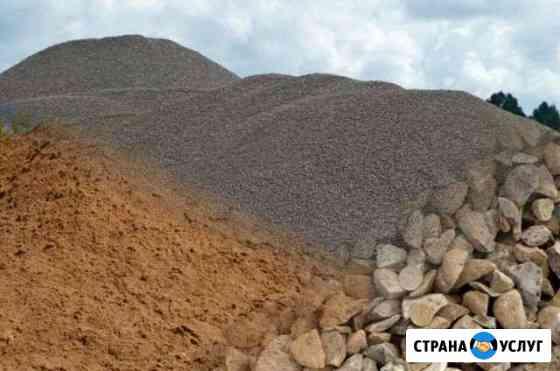 Песок - щебень Малая Вишера