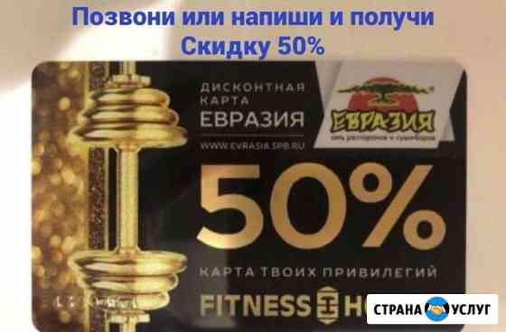 Скидочная карта Евразия -50 Санкт-Петербург