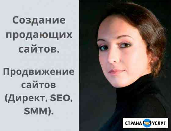 Создание сайта + продвижение (Яндекс, Google, SEO) Новосибирск