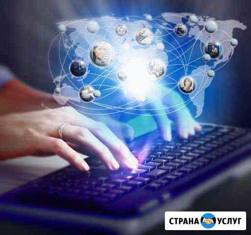 Настройка интернет Пермь