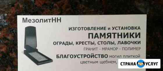 Памятники,ограды,кресты,столы,лавочки,благоустройс Нижний Новгород