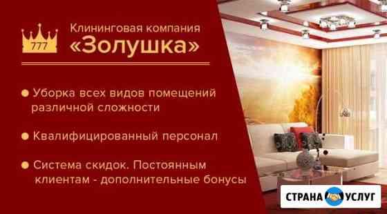 Клининговая/Генеральная/Уборка/Мойка/Химчистка Мичуринск