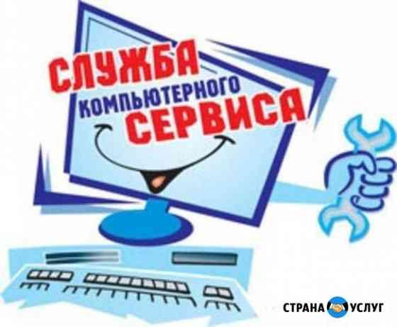 Компьютерная помощь на дому и в офисе Ярцево