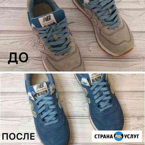 Химчистка и реставрация обуви Новосибирск