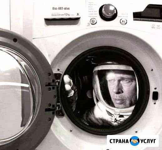 Ремонт стиральных машин и другой техники Мурманск