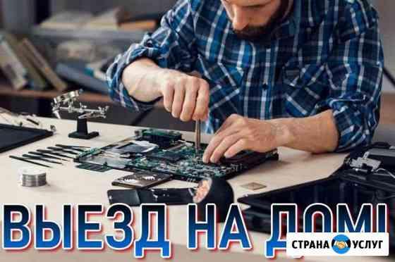 Качественный ремонт компьютеров и ноутбуков Абакан