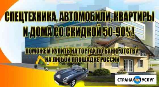 Выкуп имущества с торгов по банкротству Новокузнецк