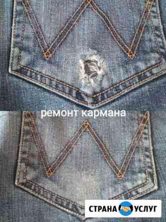 Ремонт одежды Хабаровск