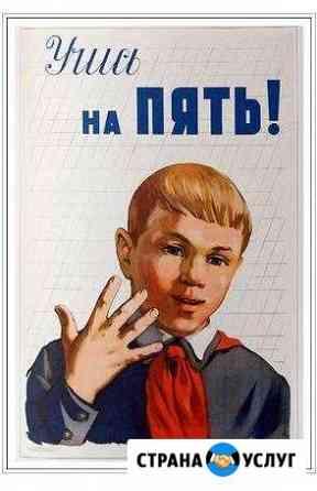 Репетитор начальных классов и подготовка к школе Ижевск