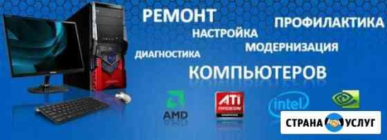 Ремонт компьютеров, ноутбуков Вологда