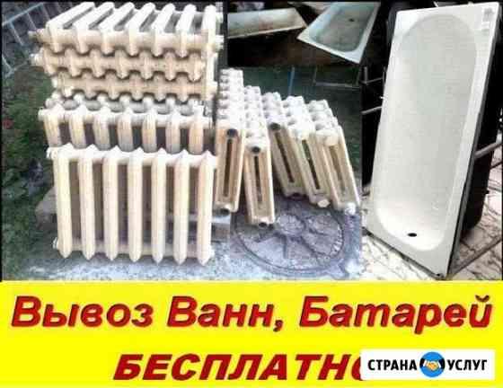 Вывоз Металлолома Бесплатно Тула