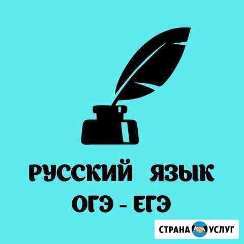 Репетитор по русскому языку и литературе Комсомольск-на-Амуре