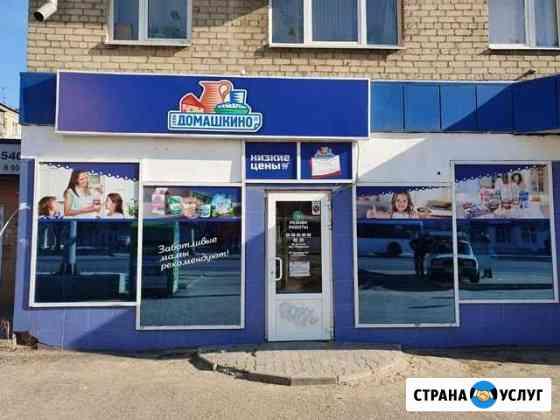 Доставка продуктов питания Волгоград