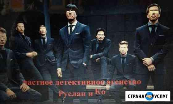 Детективное агентство Руслан и Ко Челябинск
