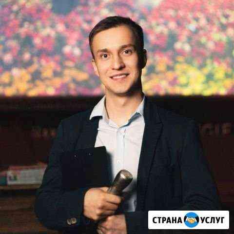 Свадебный ведущий Воронеж