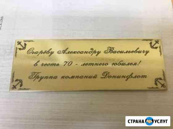 Лазерная гравировка на любом металле Ростов-на-Дону