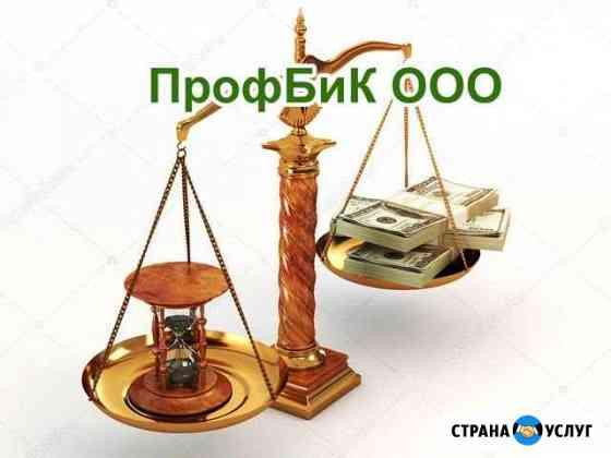 Бухгалтерские услуги Пятигорск
