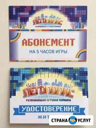 Сертификат в игровую комнату Легополис на 8 часов Кемерово