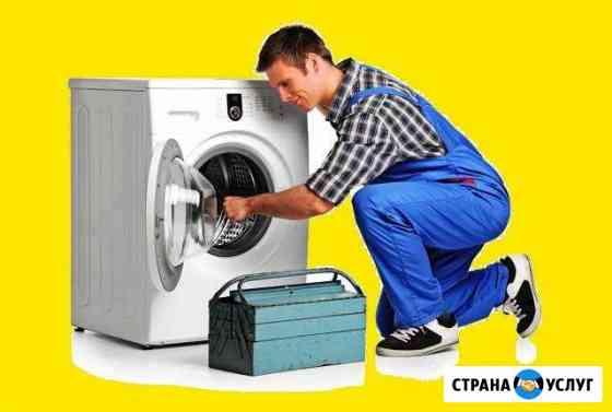 Ремонт стиральных машин на дому Белгород