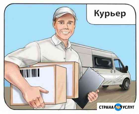 Водитель - курьер доставит продукты, цветы и др Воронеж