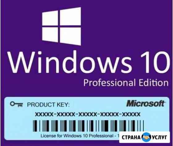 Активация Windows 10 Pro Официальная версия Ключ Уфа
