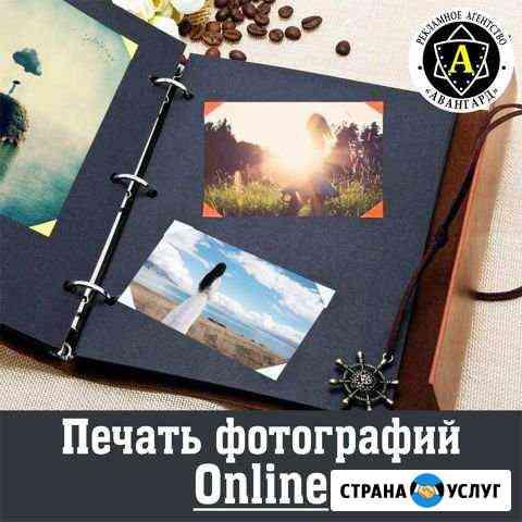 Печать фотографий /Рефератов, листовок Норильск