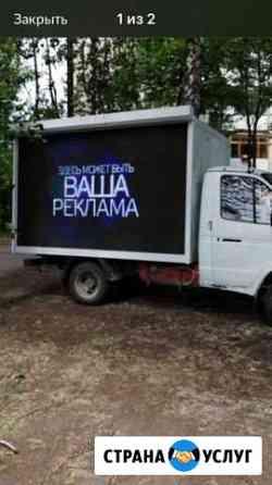 Реклама на Газели Уфа