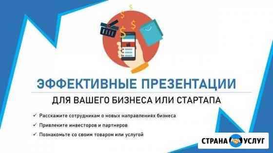 Подготовка презентаций и инфографики Ростов-на-Дону