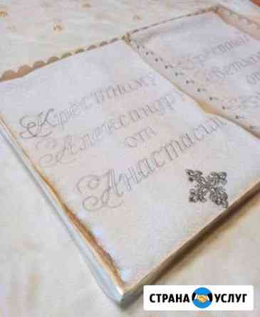 Крестильные полотенца Воронеж