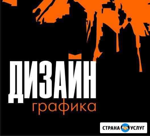 Дизайн графический Киров