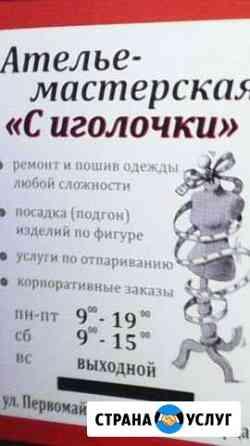Ремонт и пошив одежды Йошкар-Ола