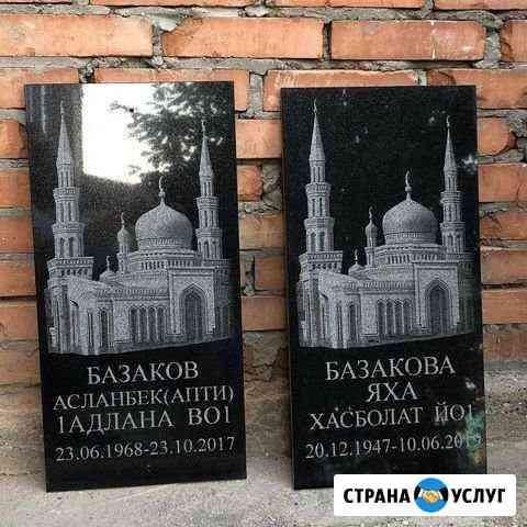 Таблички на Чурт Грозный