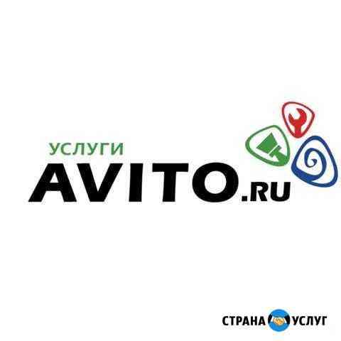 Авитолог Пятигорск