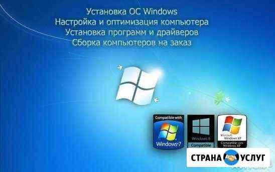 Windows настройка установка настройка Пермь