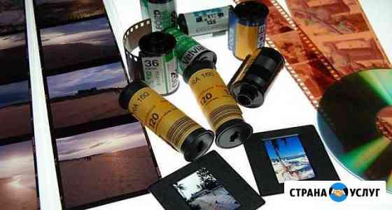 Оцифровка (сканирование) фотоплёнок и фотографий Петрозаводск