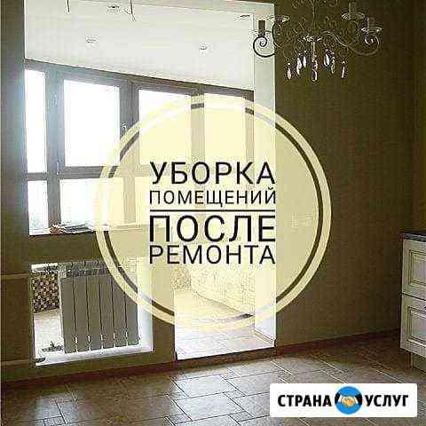 Уборка квартир.Генеральная уборка Владикавказ