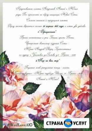 Приглашение, приглашение на свадьбу,конверты Ульяновск